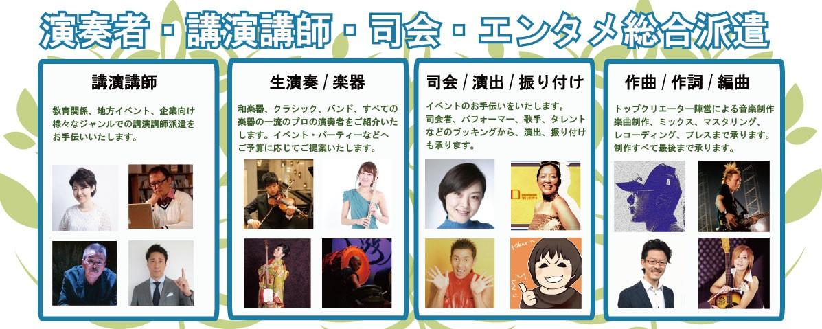 総合エンタテインメント・講師・演奏者・司会・派遣・紹介