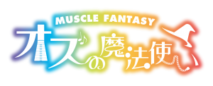 musclefantasy_OZ_logo_color-300x122