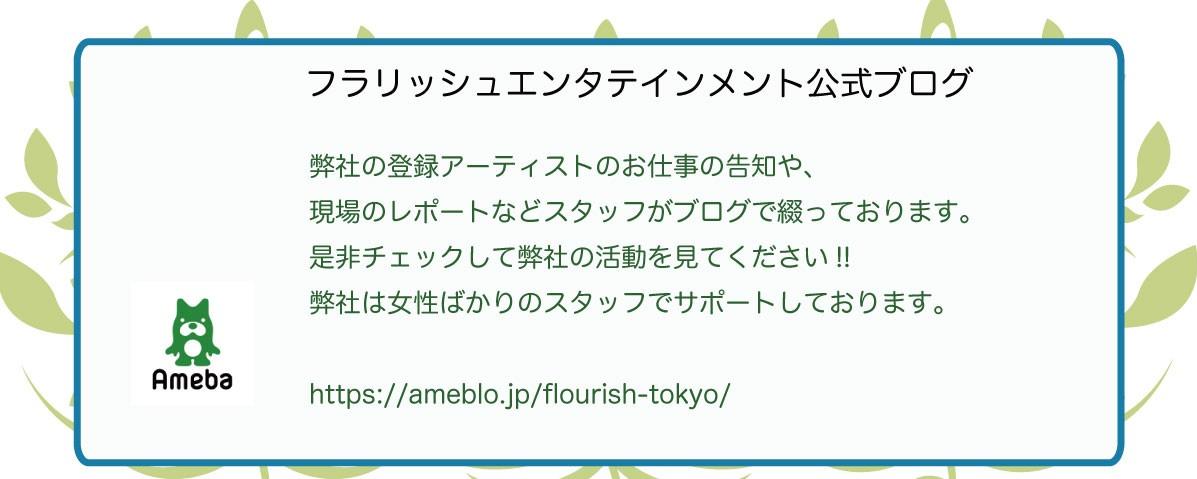 フラリッシュエンタテインメント公式ブログ