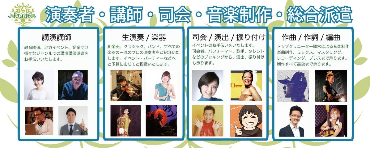 総合エンタテインメント/講師/演奏者/司会/声優/パフォーマー/派遣ご紹介