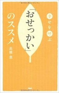osekkai_takahashi