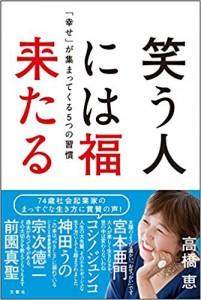 warau_takahashi