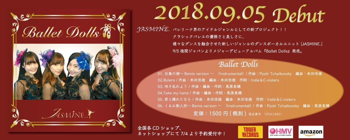 バレリーナ界からダンスボーカルユニット「ジャスミン」デビュー