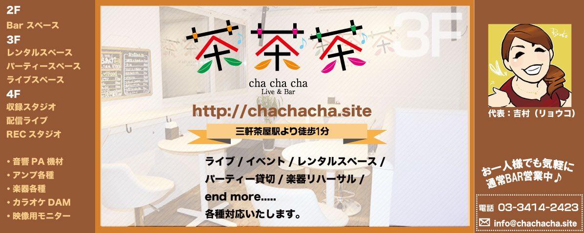 ライブバー茶茶茶・フロアレンタル・パーティー貸切・ライブPA機器・カラオケ・楽器あり