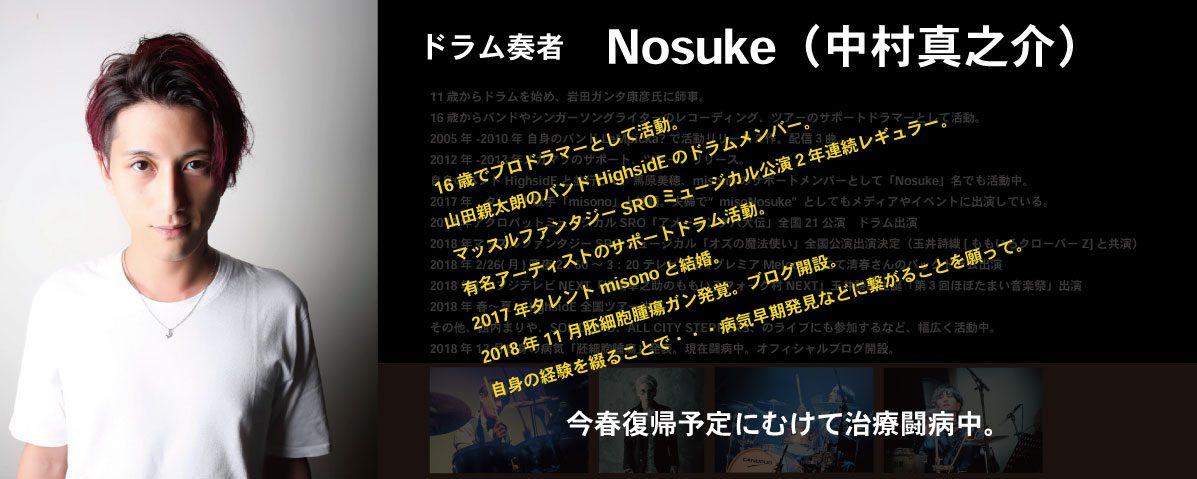 Nosukeドラム